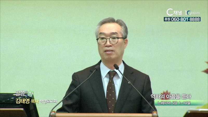 백양로교회 김태영 목사 - 약자의 아픔을 듣다