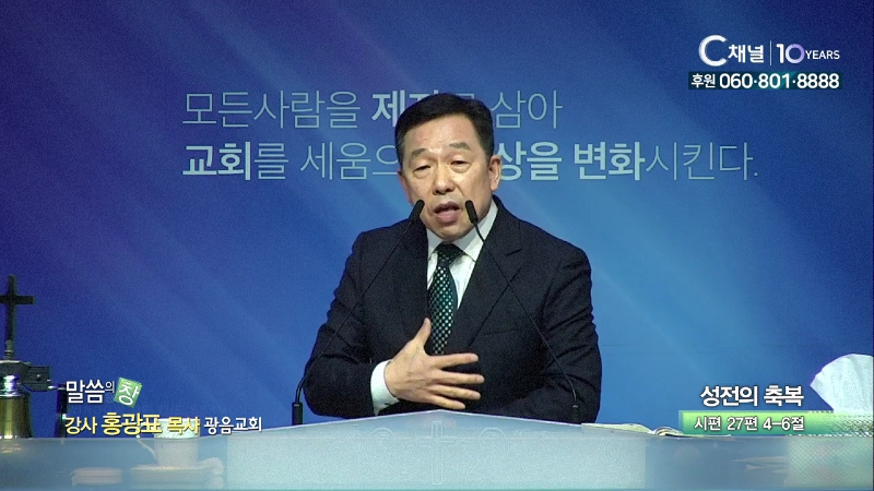 광음교회 홍광표 목사 - 성전의 축복