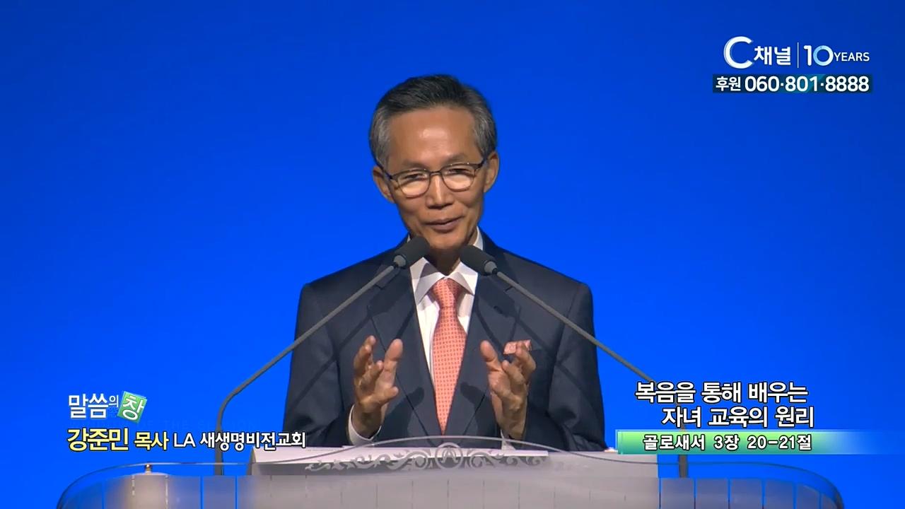 청주금천교회 김진홍 목사 - 지금은 종교개혁이 필요한 시대입니다