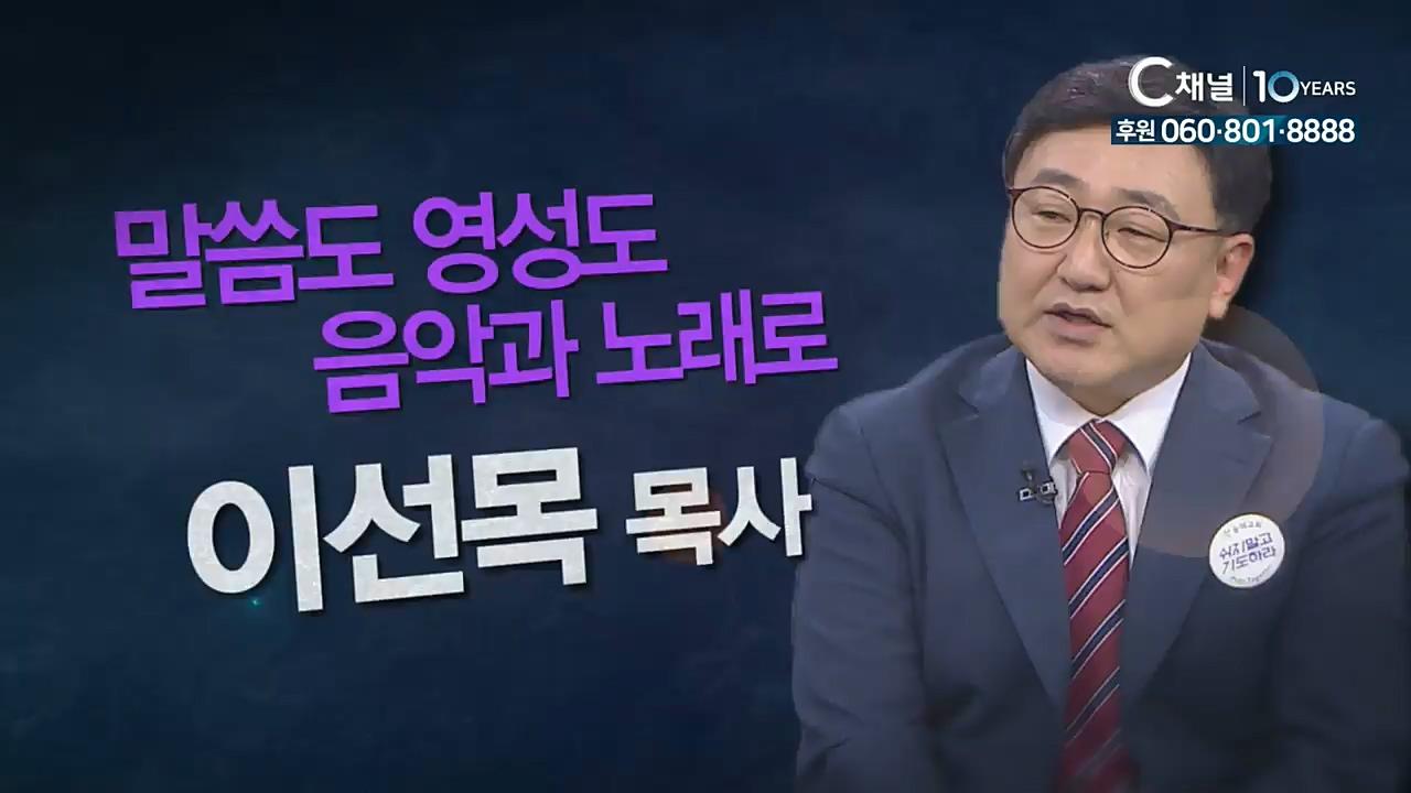 힐링토크 회복 플러스 106회 : 말씀도 영성도 음악과 노래로 - 인천 숭의교회 이선목 목사