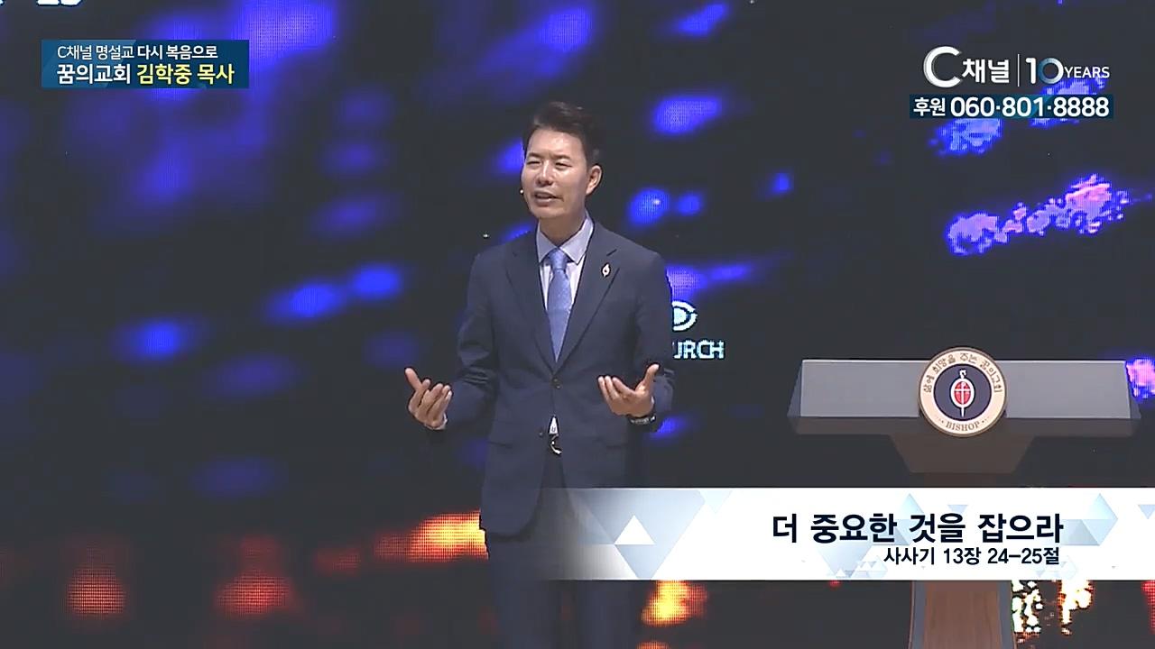 C채널 명설교 다시 복음으로 - 꿈의교회 김학중 목사 232회