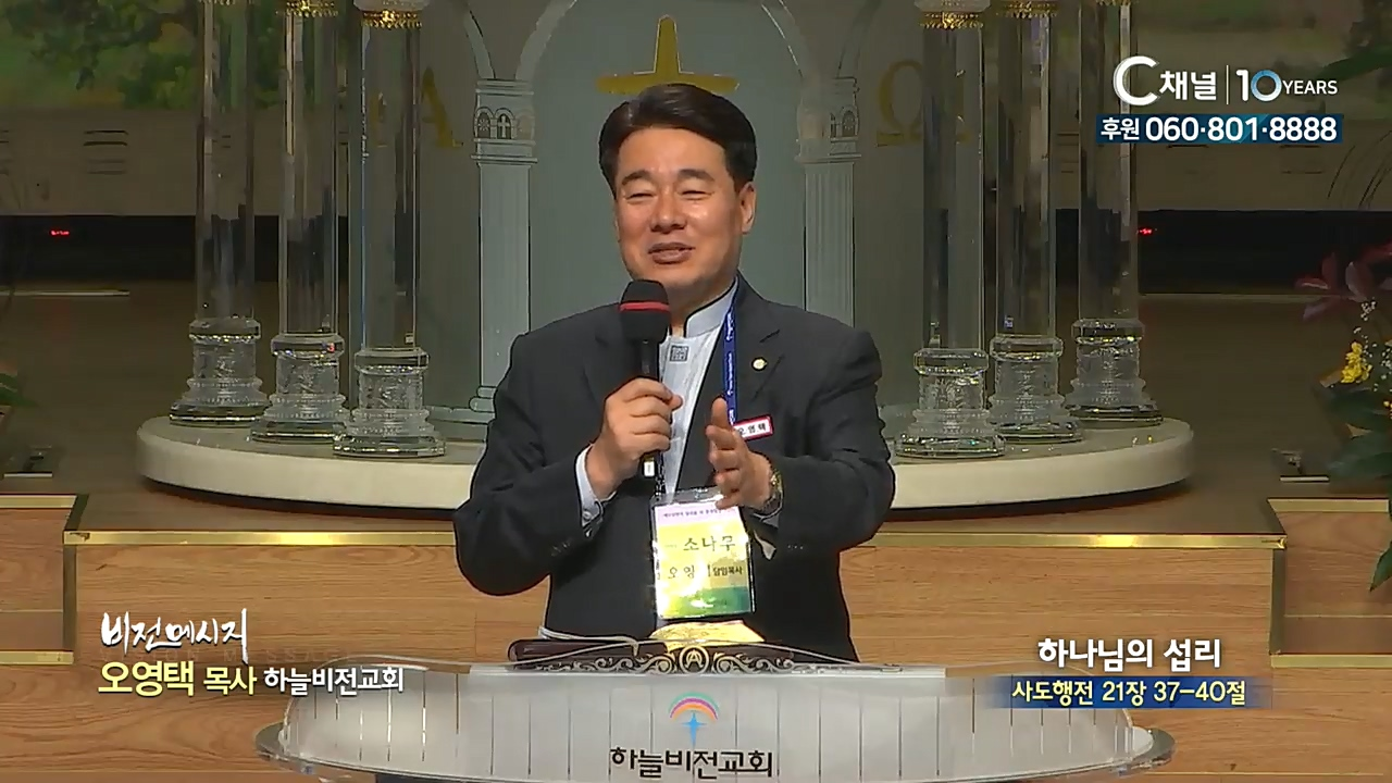 하늘비전교회 오영택 목사 - 하나님의 섭리