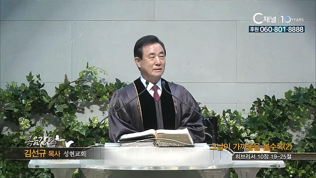 성현교회 김선규 목사 - 그날이 가까움을 볼수록(2)