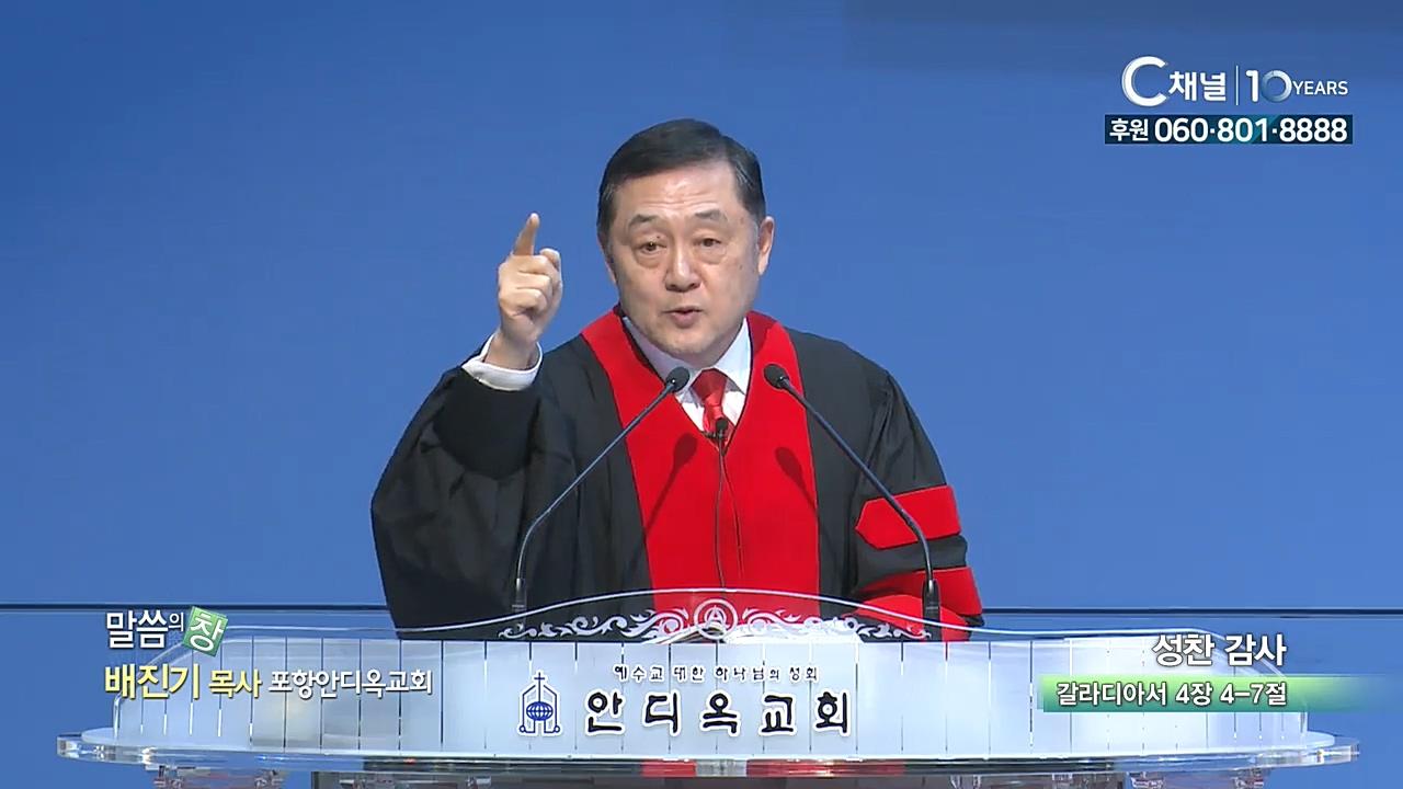 포항안디옥교회 배진기 목사 - 성찬 감사