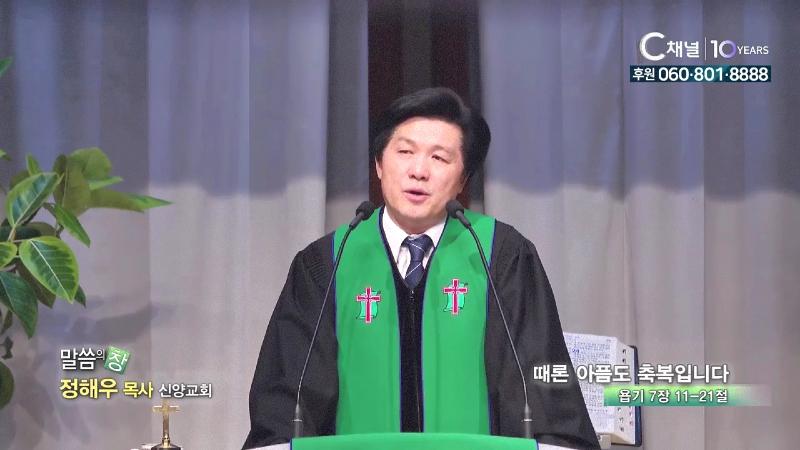 신양교회 정해우 목사 - 때론 아픔도 축복입니다
