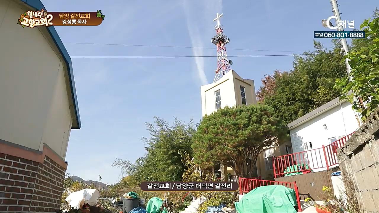 힘내라! 고향교회2 266회 : 담양 갈전교회
