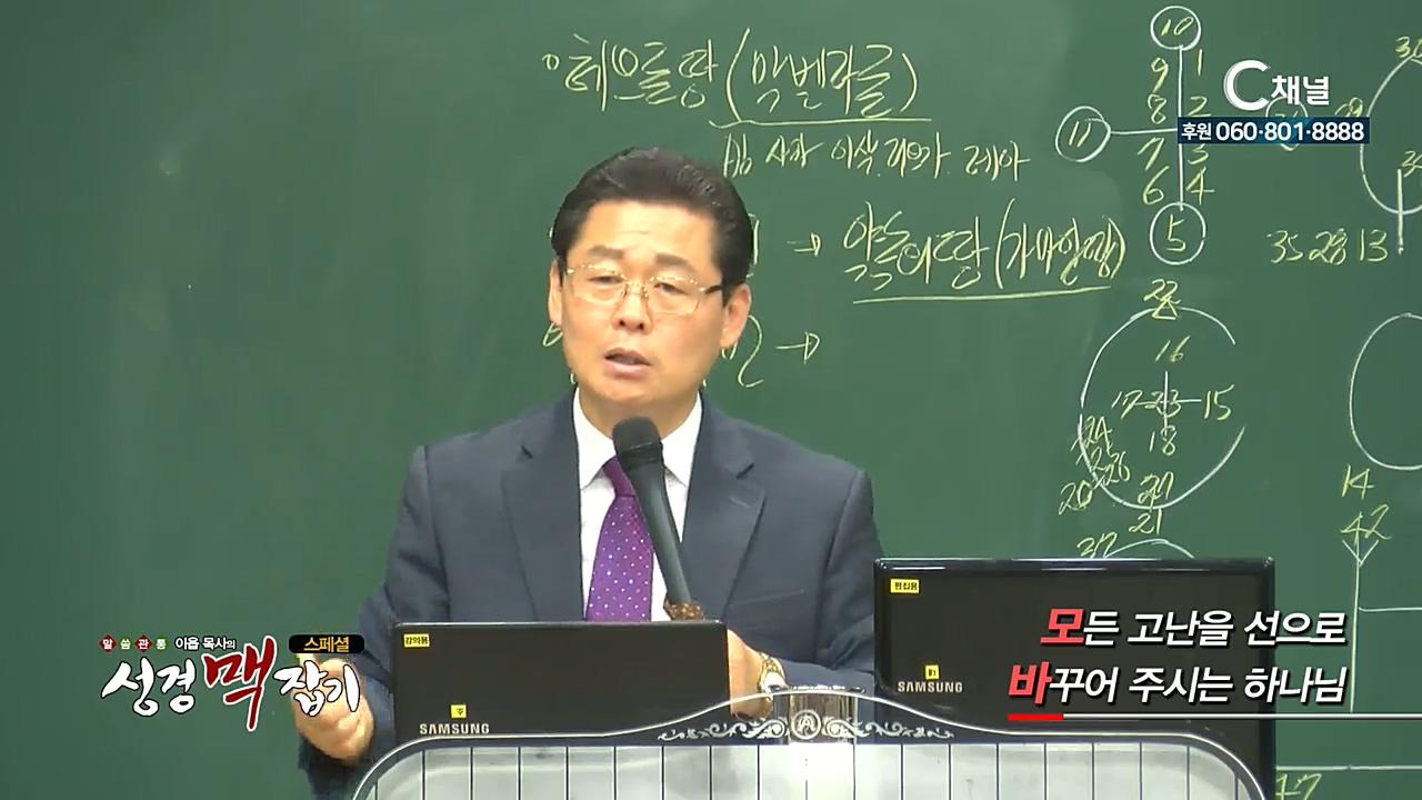 스페셜 이욥 목사의 성경 맥잡기 129회
