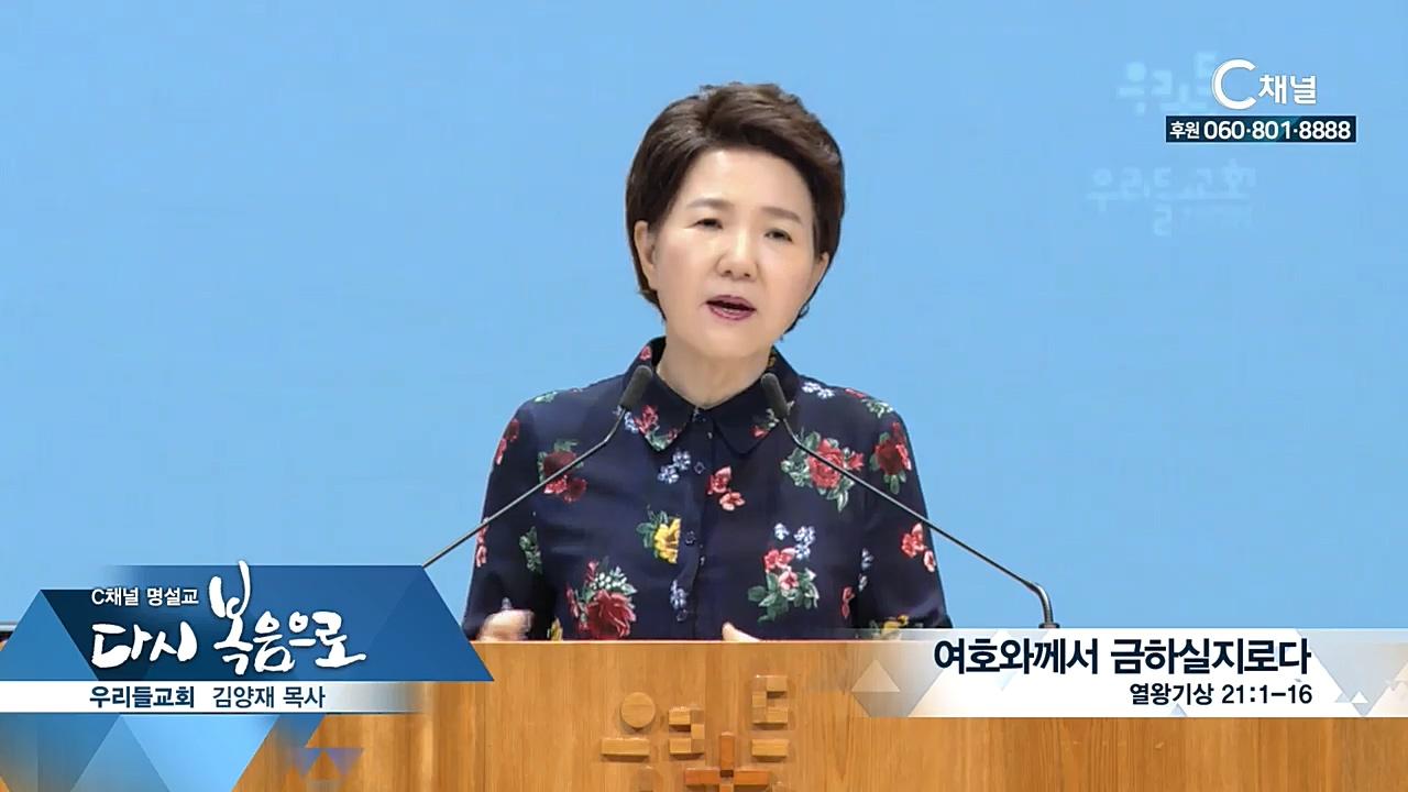 C채널 명설교 다시 복음으로 - 우리들교회 김양재 목사 234회