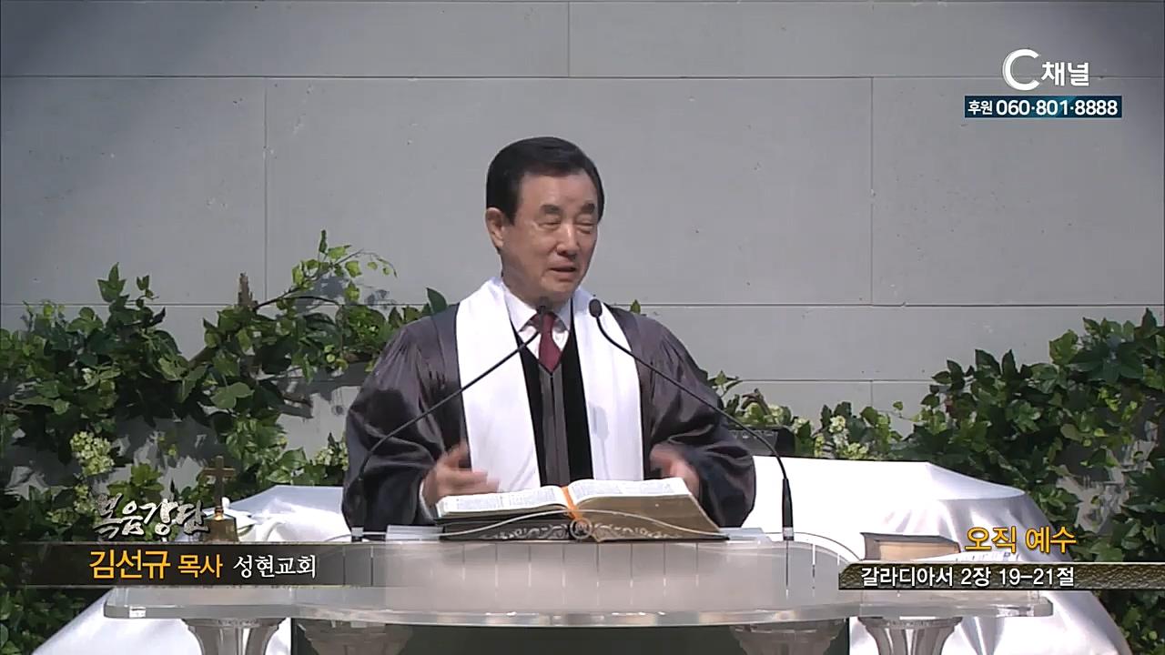 성현교회 김선규 목사 - 오직 예수