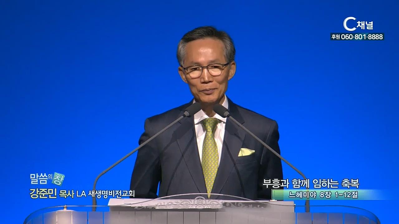 LA새생명비전교회 강준민 목사 - 부흥과 함께 임하는 축복