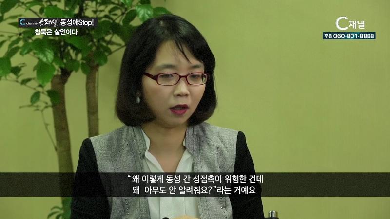 C채널 스페셜 동성애 STOP - 침묵은 살인이다