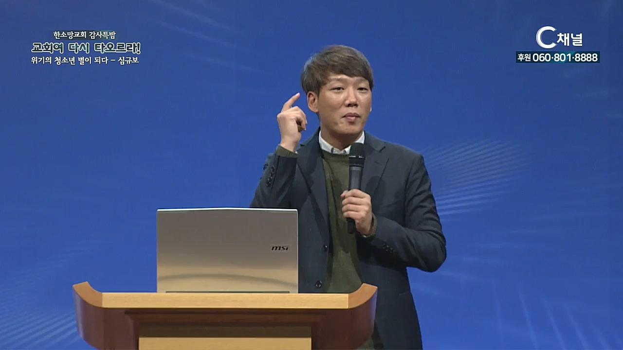 한소망교회 감사특밤 - 교회여 다시 타오르라! 4회