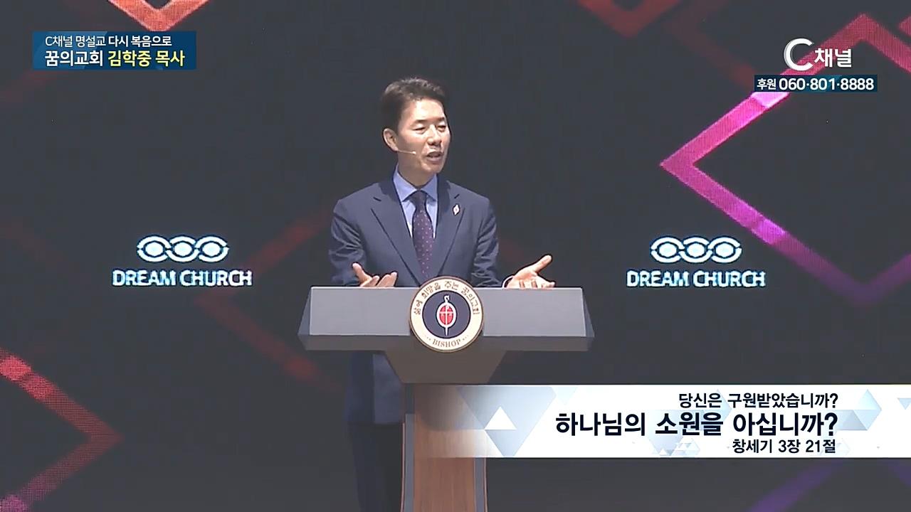 C채널 명설교 다시 복음으로 - 꿈의교회 김학중 목사 234회