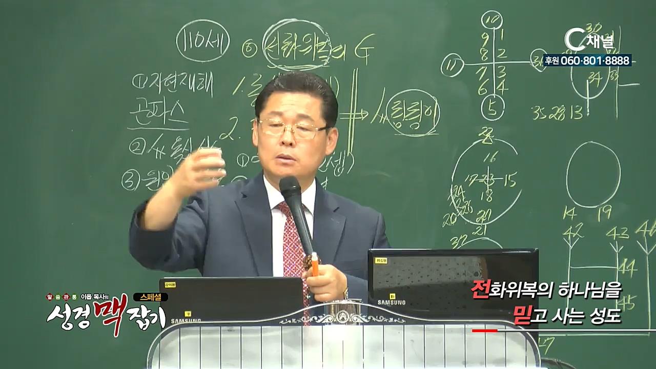 스페셜 이욥 목사의 성경 맥잡기 130회