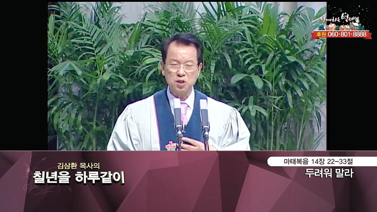 김삼환 목사의 칠년을 하루같이 34회