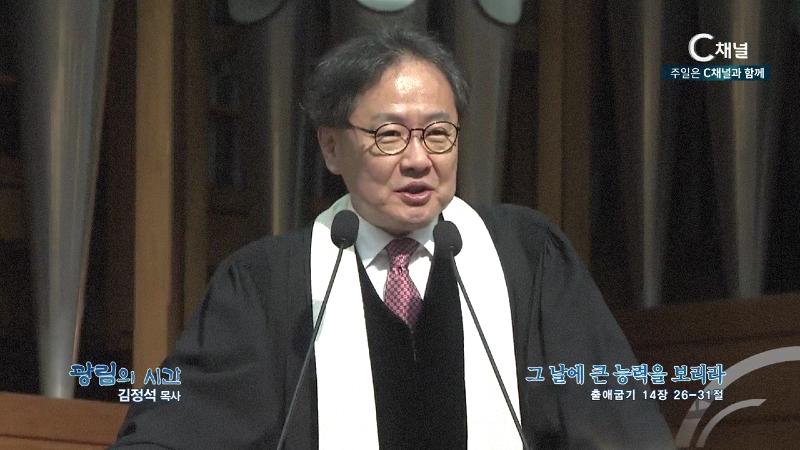 광림의 시간(광림교회) 김정석 목사 - 그 날에 큰 능력을 보리라