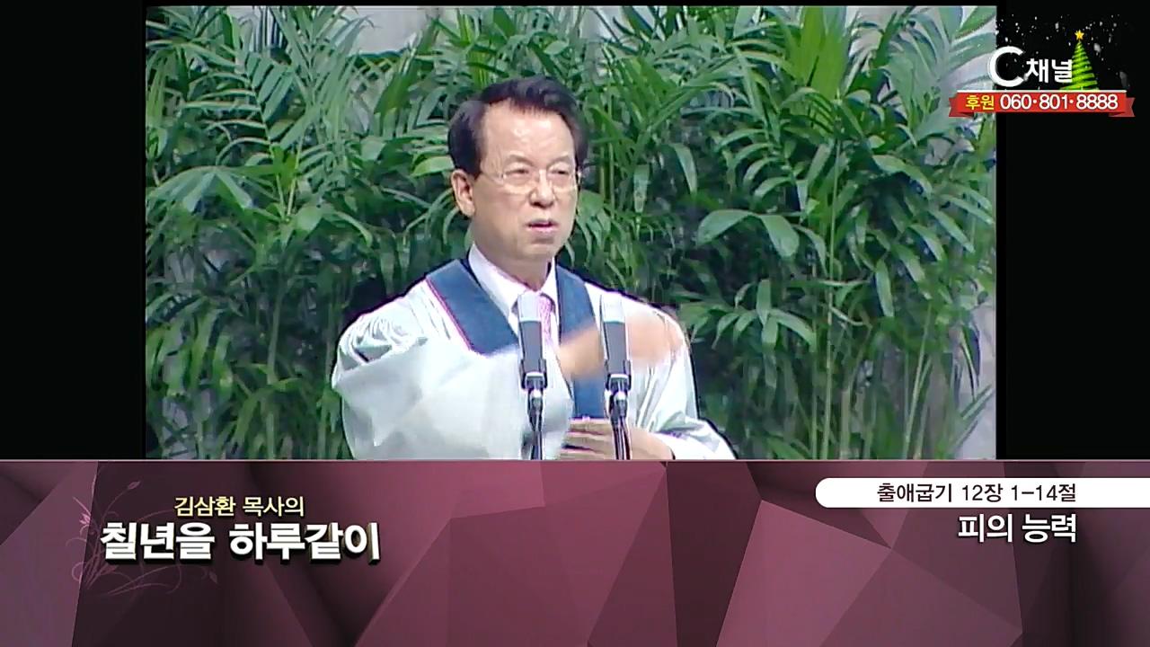 김삼환 목사의 칠 년을 하루같이 35회