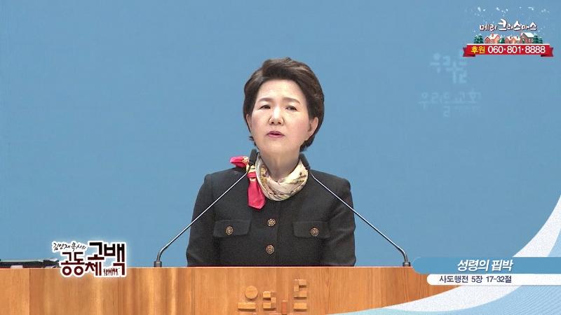 김양재 목사의 공동체고백 - 성령의 핍박