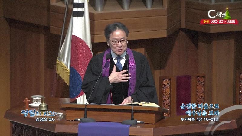 광림의 시간 김정석 목사(광림교회) - 순전한 마음으로 예수님을 보라