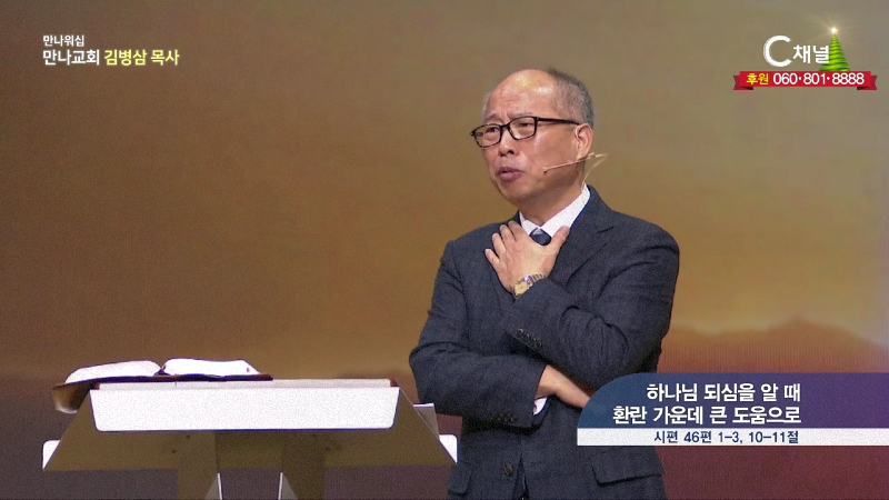 만나 워십 김병삼 목사(만나교회) - 하나님 되심을 알때 환란 가운데 큰 도움으로