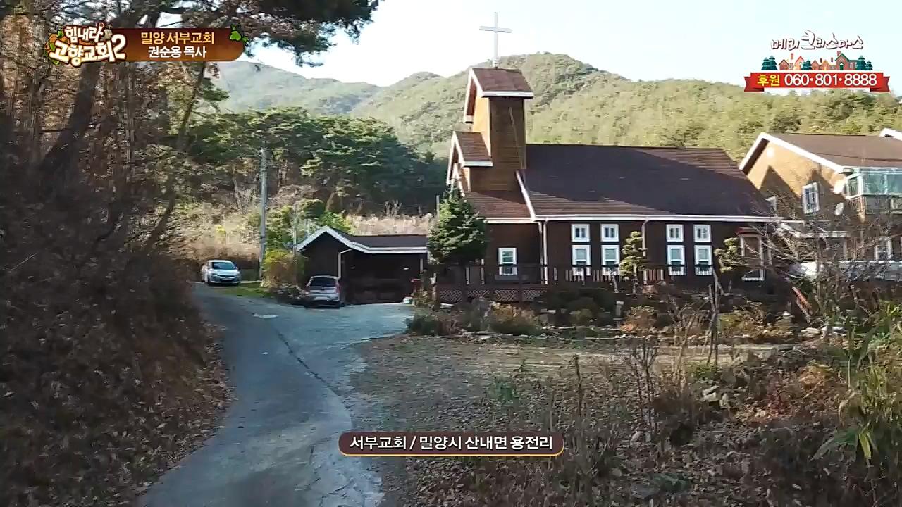 힘내라! 고향교회2 268회 : 산골에서 울려 퍼지는 주님의 은혜 - 밀양 서부교회
