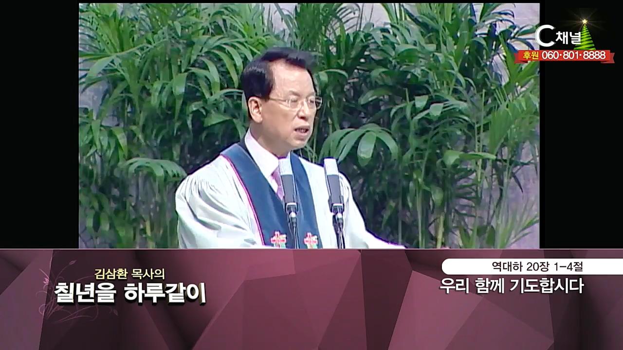 김삼환 목사의 칠 년을 하루같이 36회