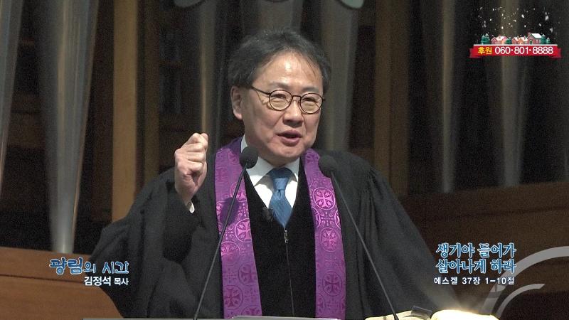 광림의 시간 김정석 목사(광림교회) - 생기야 들어가 살아나게 하라