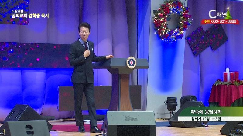 김학중 목사의 드림워십(꿈의교회) - 약속에 응답하라