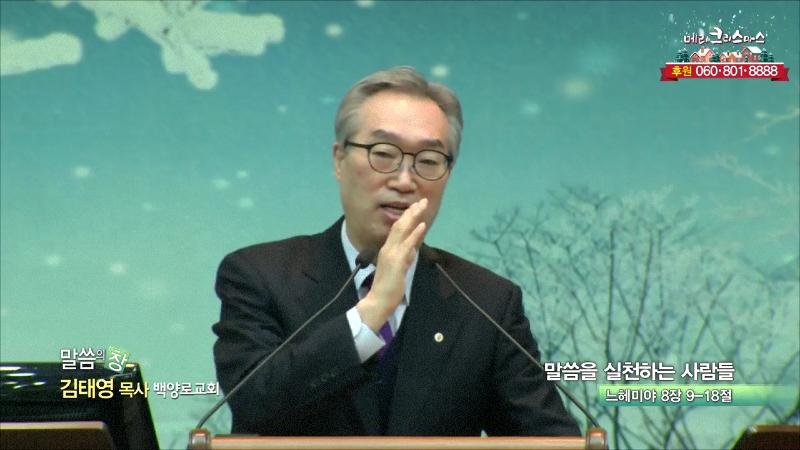 백양로교회 김태영 목사 - 말씀을 실천하는 사람들