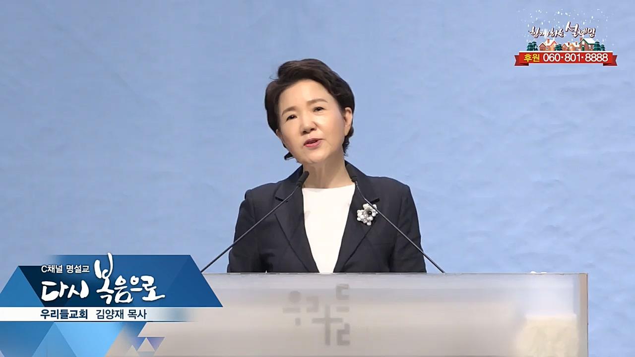 C채널 명설교 다시 복음으로 - 우리들교회 김양재 목사 238회