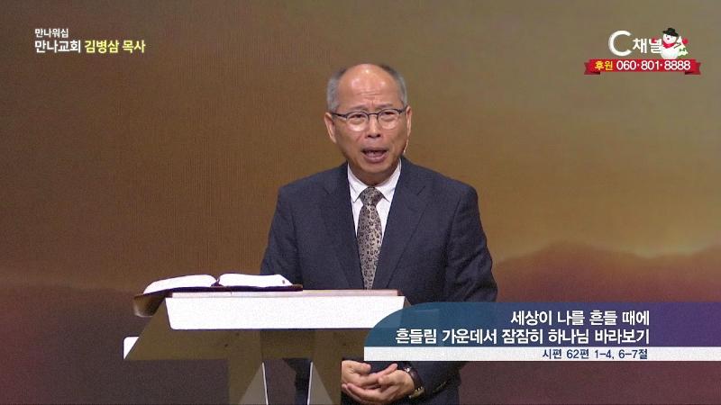 만나 워십 김병삼 목사(만나교회) - 세상이 나를 흔들때에 흔들림 가운데서 잠잠히 하나님 바라보기