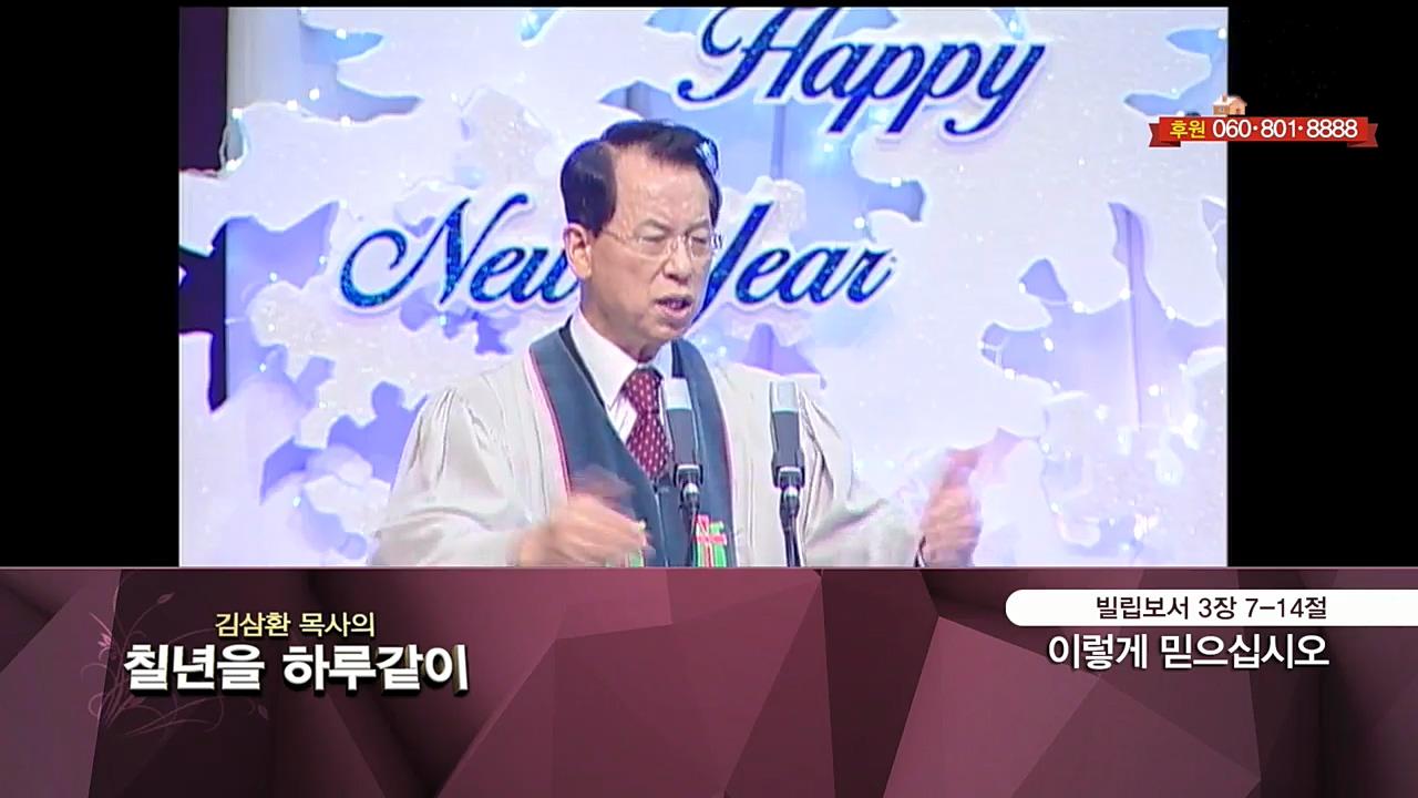 김삼환 목사의 칠 년을 하루같이 38회