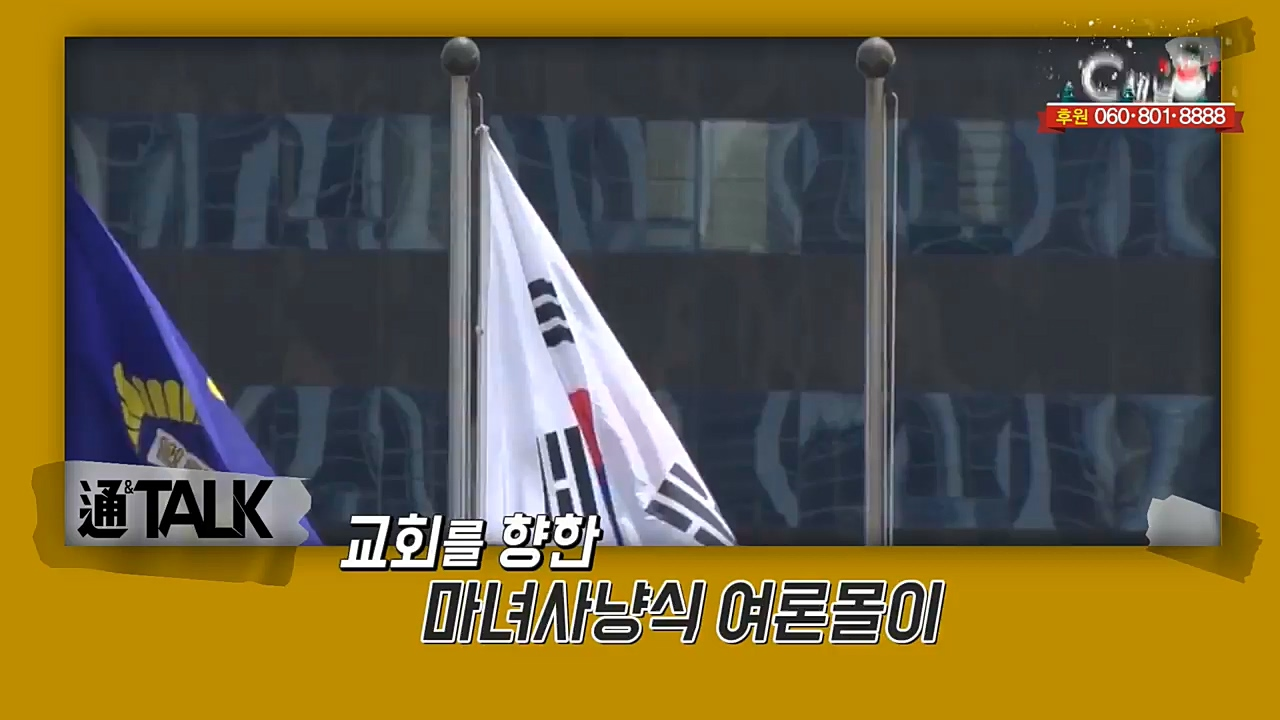 장학봉 목사의 통&톡 14회