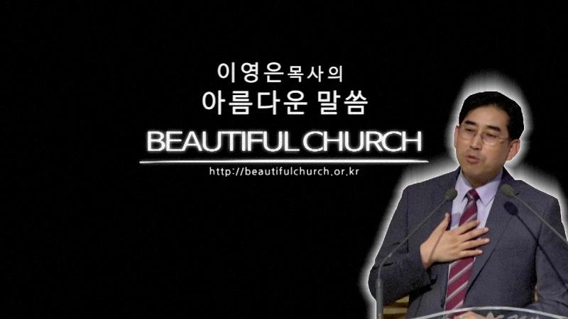 아름다운교회 이영은 목사  -  새 사람이 되라
