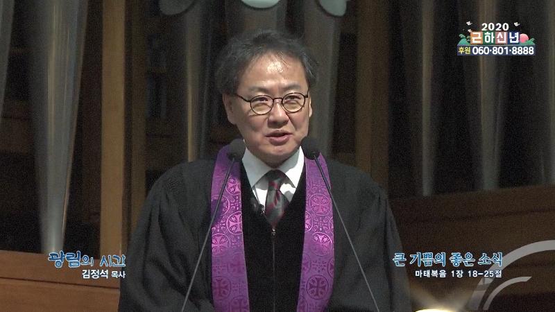 광림의 시간(광림교회) 김정석 목사 - 큰 기쁨의 좋은 소식