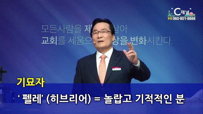 광음교회 김동기 목사 - 놀랍고 경이로우신 그 이름