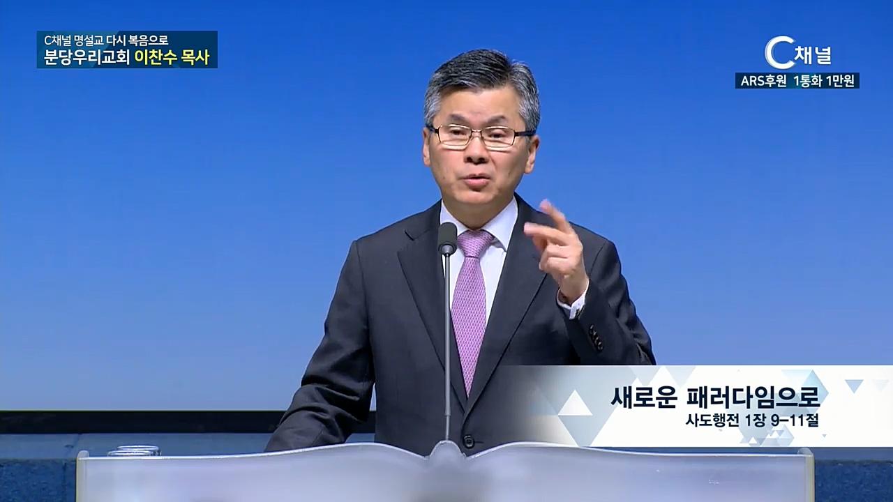 C채널 명설교 다시 복음으로 - 분당우리교회 이찬수 목사 239회