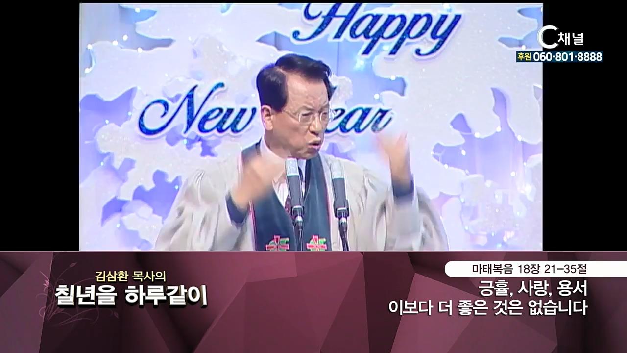김삼환 목사의 칠 년을 하루같이 39회