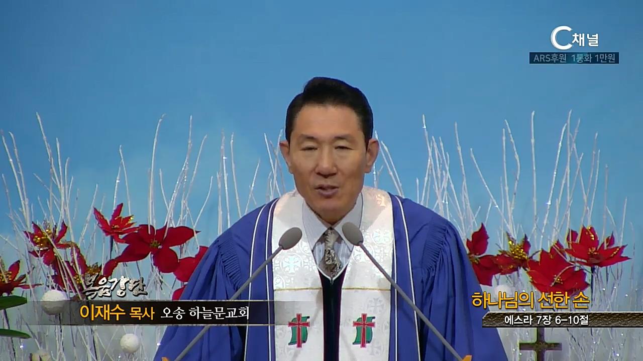 오송하늘문교회 이재수 목사 - 하나님의 선한 손
