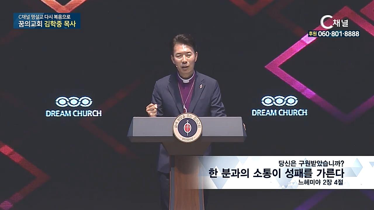 C채널 명설교 다시 복음으로 - 꿈의교회 김학중 목사 239회