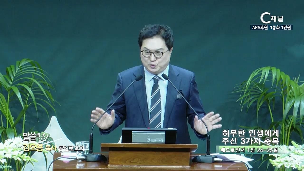 동일로교회 김오용 목사 - 허무한 인생에게 주신 3가지 축복