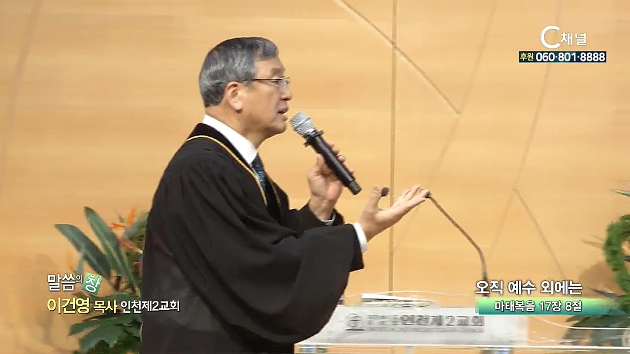 인천제2교회 이건영 목사 - 오직 예수 외에는