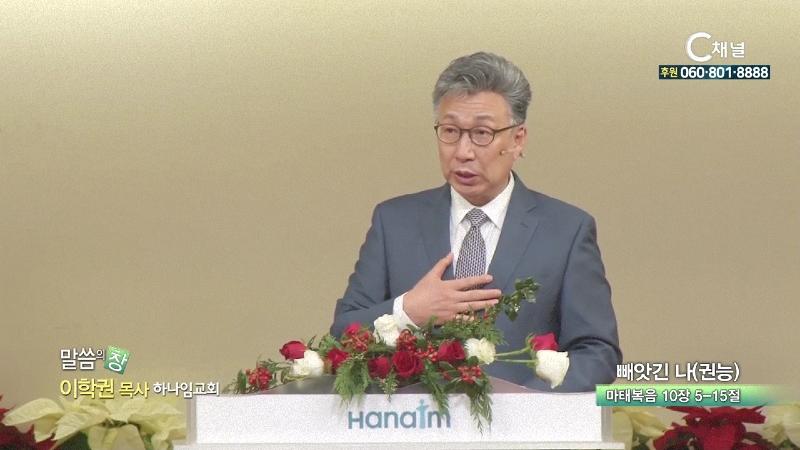 하나임교회 이학권 목사 - 빼앗긴 나(권능)