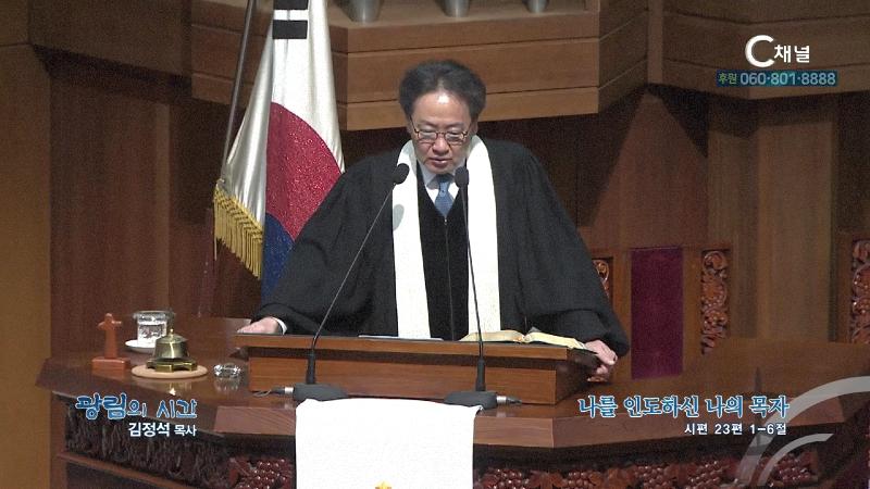 광림의 시간 김정석 목사(광림교회) - 나를 인도하신 나의 목자