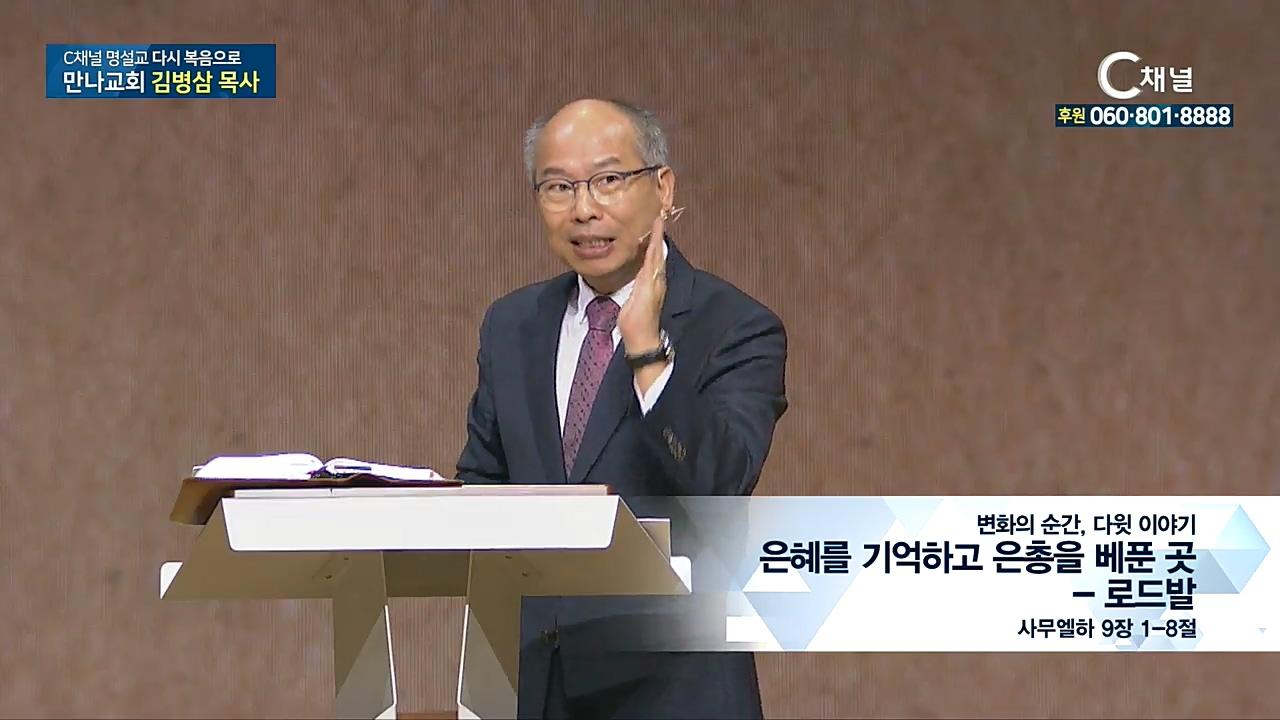 C채널 명설교 다시 복음으로 - 만나교회 김병삼 목사 199회