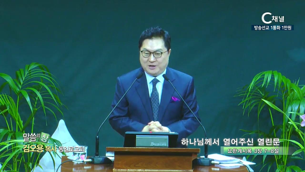 동일로교회 김오용 목사 - 하나님께서 열어주신 열린문