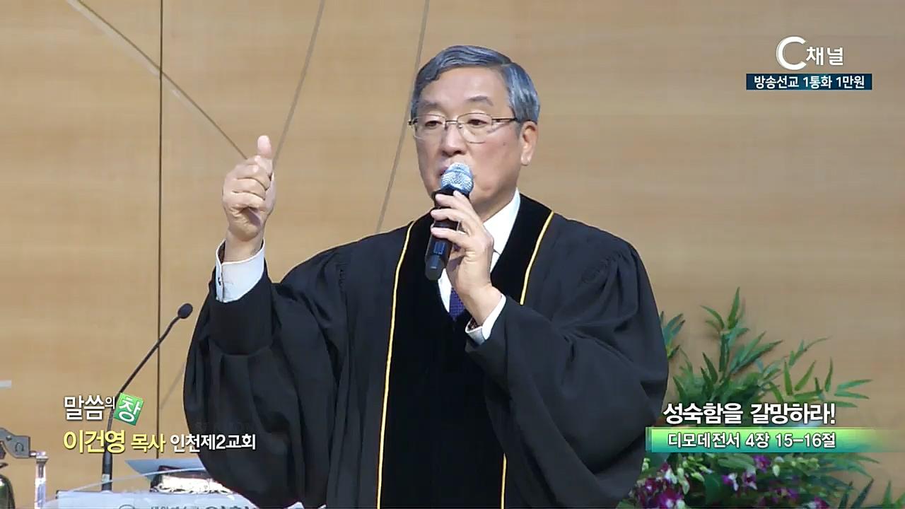 인천제2교회 이건영 목사 - 성숙함을 갈망하라!