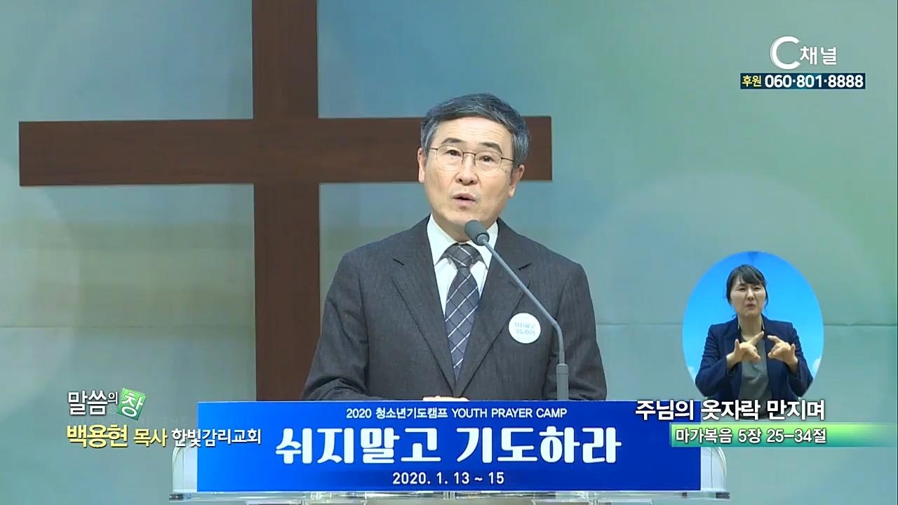 한빛감리교회 백용현 목사 - 주님의 옷자락 만지며