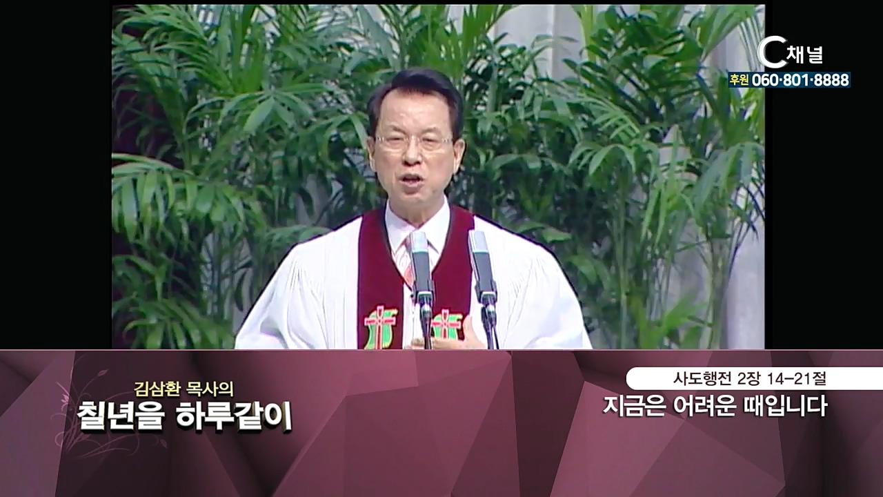 김삼환 목사의 칠 년을 하루같이 41회