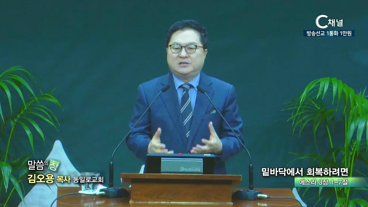 동일로교회 김오용 목사 - 밑바닥에서 회복하려면